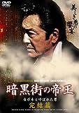 暗黒街の帝王 カポネと呼ばれた男 完結篇[DVD]