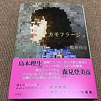 署名サイン入カモフラージュ松井玲奈 初版 新品未読