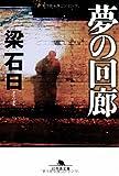 夢の回廊 (幻冬舎文庫)
