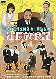 伊東四郎生誕?!七十周年記念「社長放浪記」[DVD]