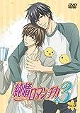 純情ロマンチカ3 第5巻 DVD限定版【初回生産限定版】