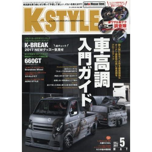 K-STYLE(ケースタイル) 2017年 05 月号 [雑誌]