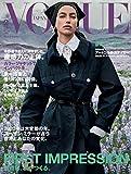 VOGUE JAPAN (ヴォーグジャパン) 2020年 02月号 画像