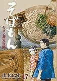 そばもん ニッポン蕎麦行脚 17 (ビッグコミックス)