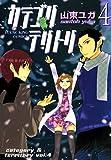 カテゴリ・テリトリ(4) (ヤングキングコミックス)