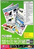 コクヨ カラーレーザー カラーコピー 両面印刷 セミ光沢 厚口 A4 100枚 LBP-FH3810