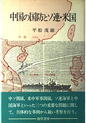中国の国防とソ連・米国 -