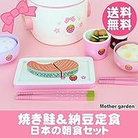 マザーガーデン Mother garden 木のおままごと 和食 ごはんセット 〔炊飯器 & 焼き鮭 & 納豆〕 朝食 お家で遊ぶ 木製 おままごとセット おもちゃ