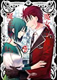 魔女の下僕と魔王のツノ 9巻 (デジタル版ガンガンコミックス)