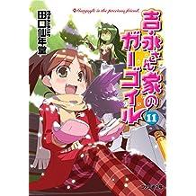 吉永さん家のガーゴイル11 (ファミ通文庫)