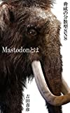 Mastodonとは