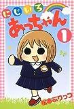 にじいろあっちゃん〈1〉 (愛蔵版コミックス)