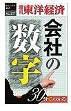 30分でわかる「会社の数字」―週刊東洋経済eビジネス新書No.27
