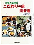 こだわりの店100選―札幌の味探訪