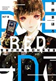 R.E.D. 警察庁特殊防犯対策官室 ACTIII (新潮文庫nex)