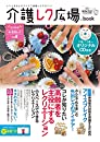 介護レク広場.book Vol.6 【4・5月レク】(おはよう21 2019年3月号別冊)