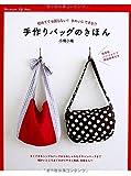 手作りバッグのきほん (Handmade Life Series)