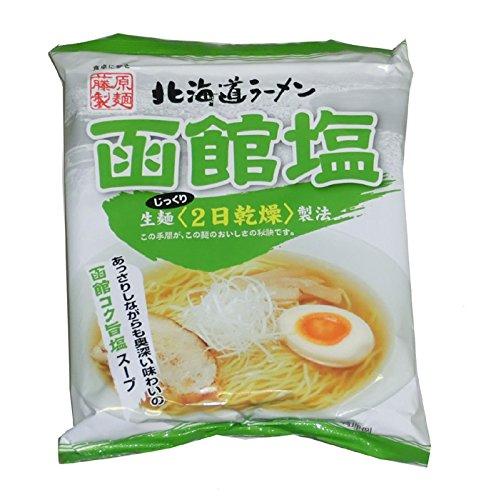 藤原製麺 北海道ラーメン函館塩 1セット 10食