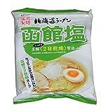 藤原製麺 北海道ラーメン函館塩 111g×10袋