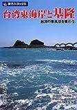 旅名人ブックス108 台湾東海岸と基隆