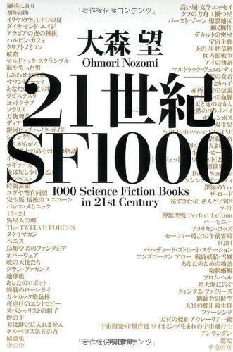 21世紀SF1000 (ハヤカワ文庫JA) / 大森 望