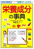 図版オールカラー 栄養成分の事典