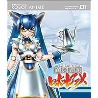 直球表題ロボットアニメ vol.1