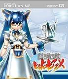 直球表題ロボットアニメ vol.1[Blu-ray/ブルーレイ]