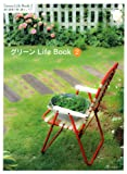 グリーンLife Book 2 緑と雑貨で輝く暮らし (私のカントリー別冊) 画像