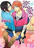 恋愛ゲーム (drapコミックス)