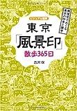 ビジュアル図解 東京「風景印」散歩365日―郵便局でめぐる東京の四季と雑学 (DO BOOKS)