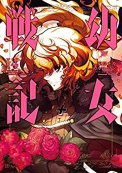 [東條 チカ]の幼女戦記(14) (角川コミックス・エース)