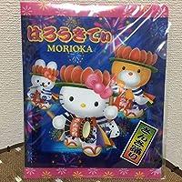 ハローキティ 岩手県 盛岡 さんさ祭り さんさ踊り クリアファイル付き レターセット 2003 ご当地キティ