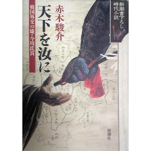 天下を汝に―戦国外交の雄・今川氏真 (新潮書下ろし時代小説)