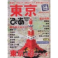 東京ぴあ (2010) (ぴあMOOK)