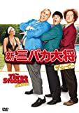 新・三バカ大将 ザ・ムービー[DVD]