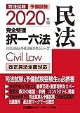 2020年版 司法試験&予備試験 完全整理択一六法 民法【逐条型テキスト】<条文・判例の整理から過去出題情報まで> (司法試験&予備試験対策シリーズ)