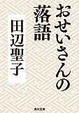 おせいさんの落語 (角川文庫)