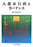大都市行政とガバナンス (中央大学学術図書)