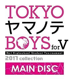 TOKYOヤマノテBOYS for V MAIN DISC 通常版 (【早期予約特典】ドラマCD「ダブル旅行デート with 悠斗・イエス」 同梱)