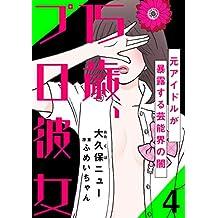 15歳、プロ彼女~元アイドルが暴露する芸能界の闇~ 4巻 (女の子のヒミツ)
