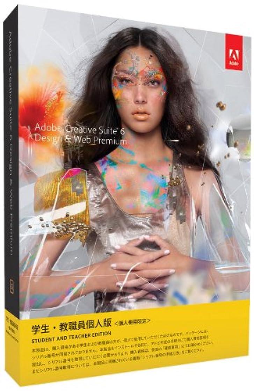 原稿防腐剤重くする学生?教職員個人版 Adobe Creative Suite 6 Design & Web Premium Windows版 (要シリアル番号申請)