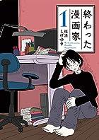 終わった漫画家 第01巻