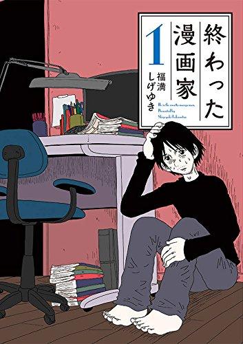 終わった漫画家(1) (ヤンマガKCスペシャル)