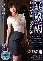 暴風雨 憧れの女上司と二人だけの夜 水城奈緒 マドンナ [DVD]