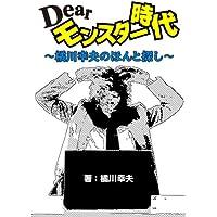 Dearモンスター時代 ~橘川幸夫のほんと探し~ (ソニー・デジタル)