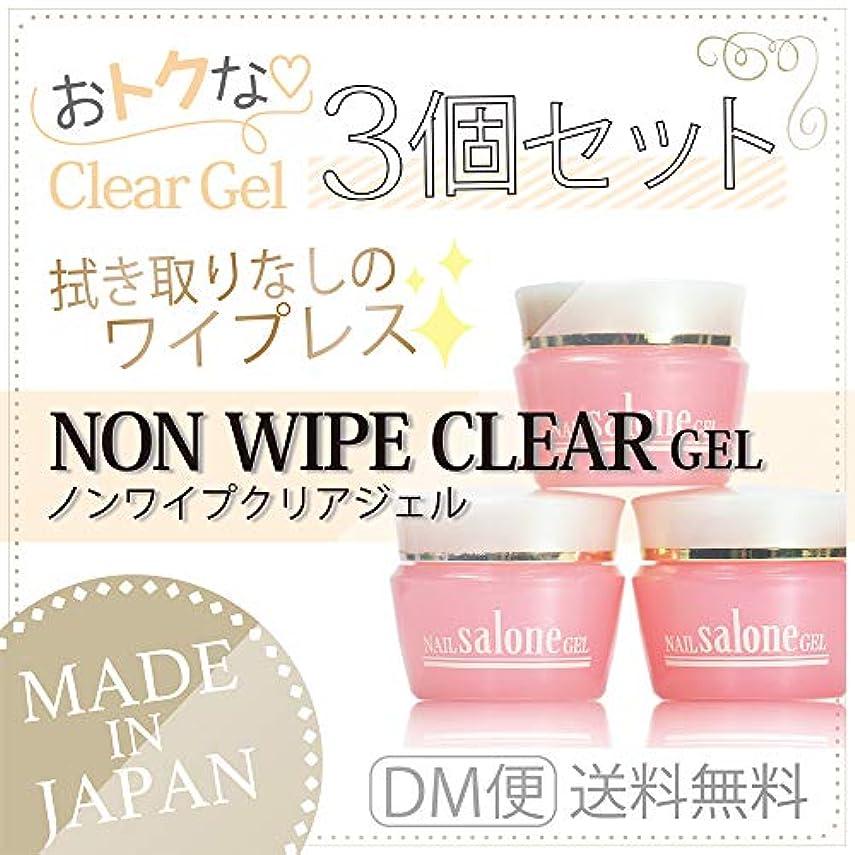 肥満変化する克服するSalone gel ノンワイプトップジェル 3g お得な3個セット
