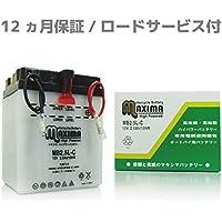 マキシマバッテリー MB2.5L-C 開放式 バイク用 2.5L-C (互換:YB2.5L-C/GM2.5A-3C-2/FB2.5L-C/DB2.5L-C)