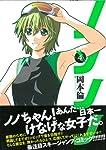 ノノノノ 4 (ヤングジャンプコミックス)