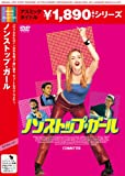 ノンストップ・ガール[DVD]